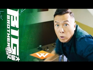 Большой брат / Big Brother / Taai si hing (2018) трейлер