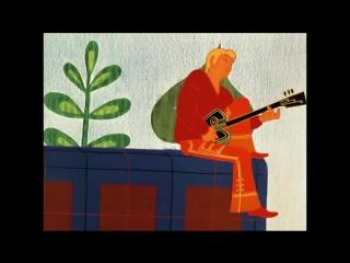 Песня друзей (Ничего на свете лучше нету) - Бременские музыканты (Олег Анофриев,