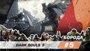 Dark Souls 3 - Boroda - 5 выпуск