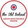 Английский язык в Новосибирске | the Old School