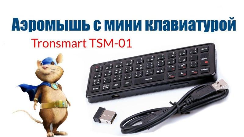 Tronsmart TSM 01 Аэромышь с мини клавиатурой