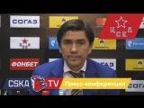 ПХК ЦСКА – ХК  «Ак Барс». Матч №3. Пресс-конференция