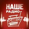 НАШЕ Радио Курск 96.0 FM