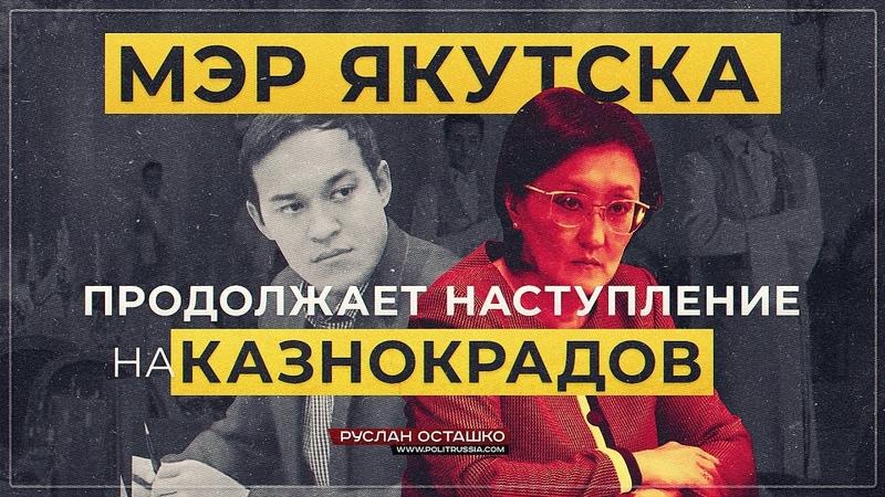 Мэр Якутска продолжает наступление на казнокрадов Руслан Осташко