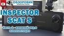 Обзор Inspector SCAT S Часть 1 внешний вид и комплектация