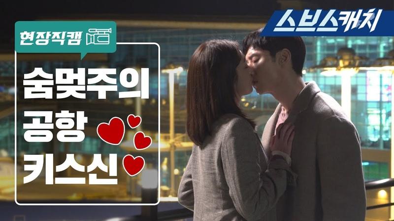 [메이킹] 이제훈♥채수빈, 공항에서 므흣한 키스♨ 숨멎설렘폭발 《여우