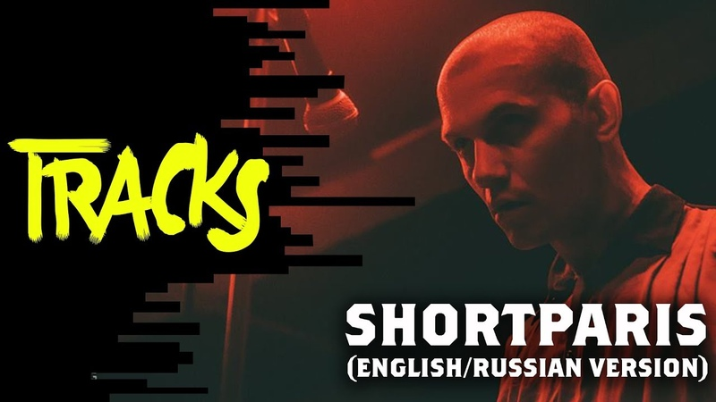 Shortparis: Russia's best live band shows us their St. Petersburg (english version) | Arte TRACKS