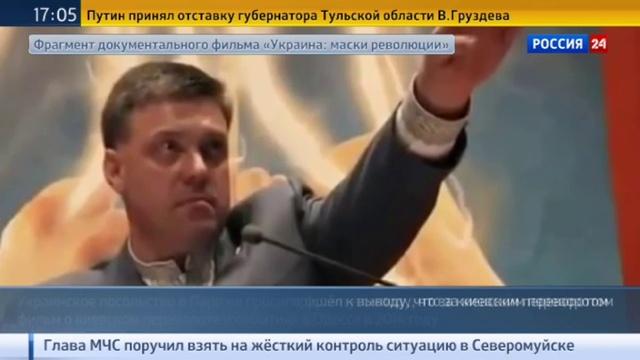 Новости на Россия 24 • Факты, которые обнажают правду: неприглядное закулисье Майдана