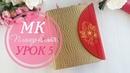 МК Планер-клатч УРОК 5 (разделители, карманы, конверты, подвеска, сборка)