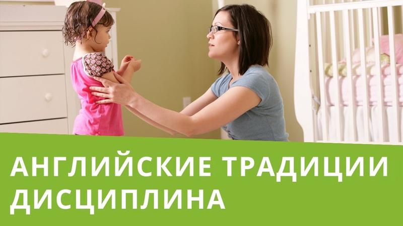 Онлайн курс   Английские традиции   Воспитание детей и дисциплина