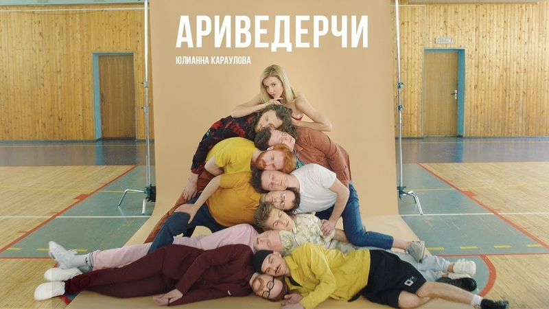 Юлианна Караулова - Ариведерчи (Премьера Клипа, 12)