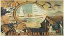 Дети капитана Гранта 1936 Владимир Вайншток Фильм дети капитана Гранта смотреть онлайн