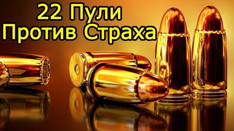 22 пули против страха Как уничтожить страх как преодолеть себя и стать уверенным в себе