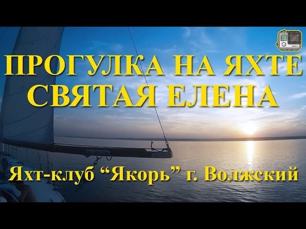 ПРОГУЛКА НА ЯХТЕ СВЯТАЯ ЕЛЕНА, Волжский яхт-клуб Якорь