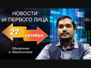 MASSCONNECTS. Онлайн-новости от генерального директора. 27 октября 2018