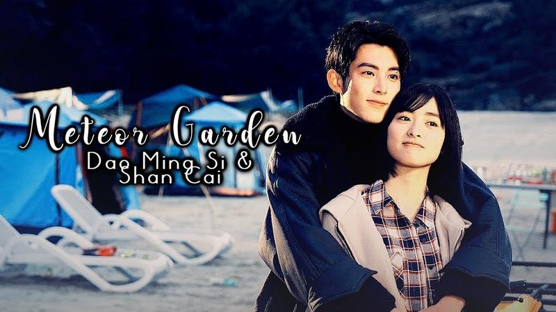 "Meteor Garden 2018 流星花园 MV || Dao Ming Si Shan Cai || ""save my heart for you"""