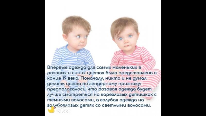 Почему мальчиков одевают в голубое, а девочек- в розовое — копия