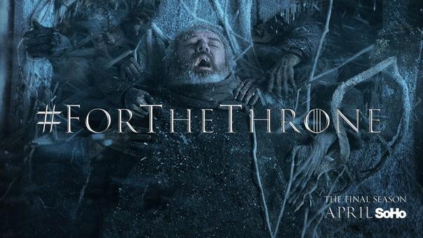 HBO показал, на что фанаты «Игры престолов» готовы ради трона Всё ради трона. Под таким девизом проходила рекламная кампания канала HBO в социальных сетях. Задав однажды вопрос поклонникам, на