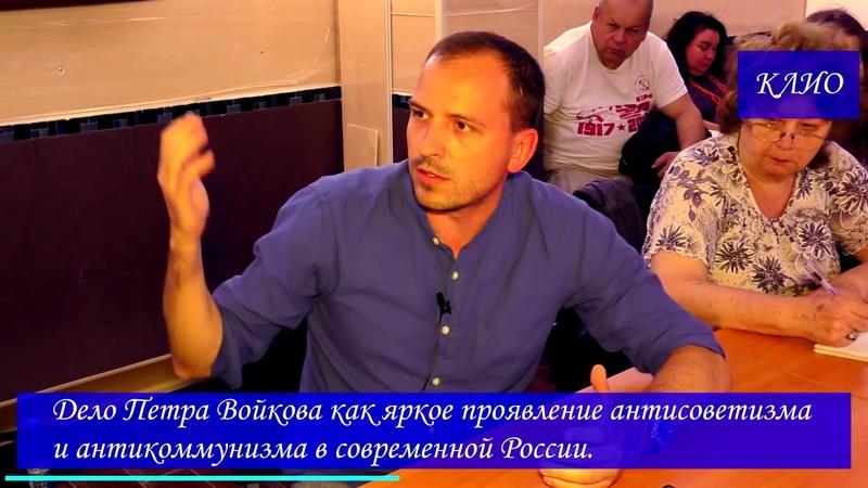 Константин Сёмин об агрессивной декоммунизации. 07.08.2018 г.