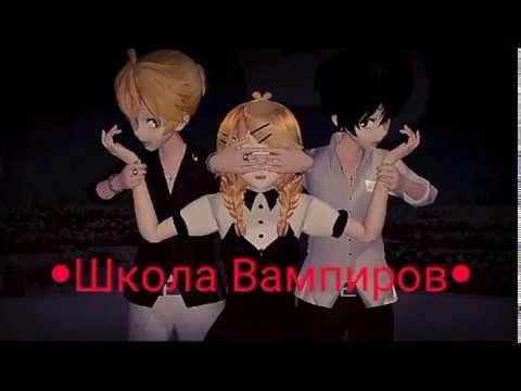 [MMD] Школа Вампиров 1 (с озвучкой)