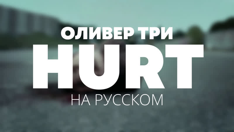 Оливер Три - Hurt (На Русском)