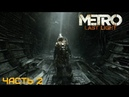 Metro last light redux 2