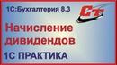 Начисление дивидендов в 1СБухгалтерия 8.3