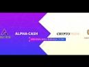 Криптоманьяк Alpha Cash