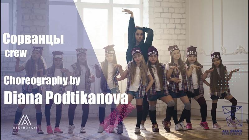Время и Стекло - Тролль. Choreography by Diana Podtikanova. Сорванцы. All Stars Dance Centre 2018