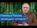Запрет интернета в России - к войне Блог Ходорковского