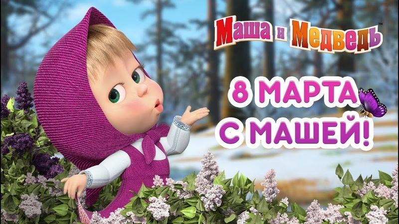Маша и Медведь 8 Марта с Машей 🌷