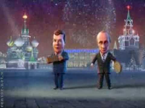 Путин и Медведев спели куплеты..жжжгут....flv