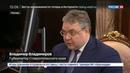 Новости на Россия 24 • Губернатор Ставропольского края рассказал президенту о строительстве онкоцентра