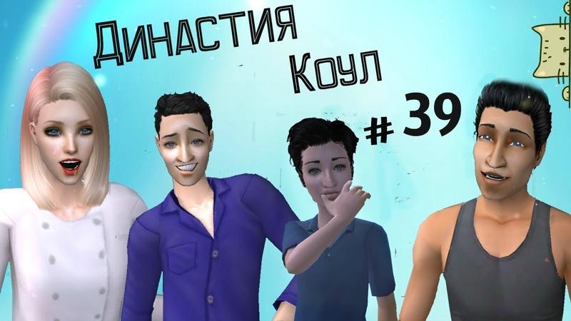The Sims 2 Династия Коул 39 Такой сякой сбежал из дворца