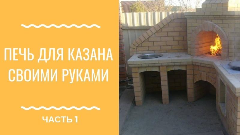Печь для Казана. Покупаем Комплектующие