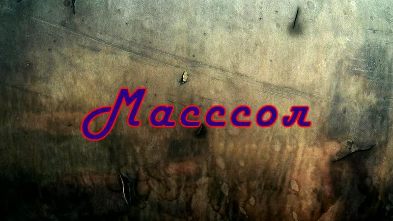 Массол! :D GHOSTEMANE Рулит!