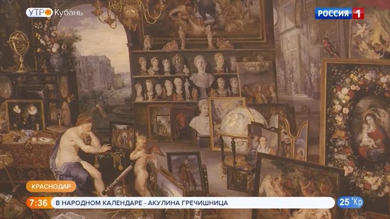 Выставка репродукций Рубенса открывается в Краснодаре