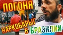 ПОГОНЯ НАРКОБАРЫГ В БРАЗИЛИИ / КРЭКОЛЕНД В САН-ПАУЛУ
