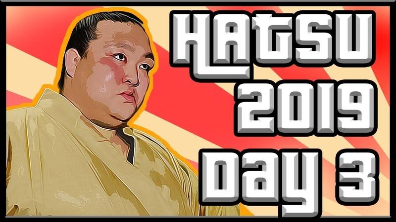SUMO Hatsu Basho 2019 Day 3 Jan 15th Makuuchi ALL BOUTS