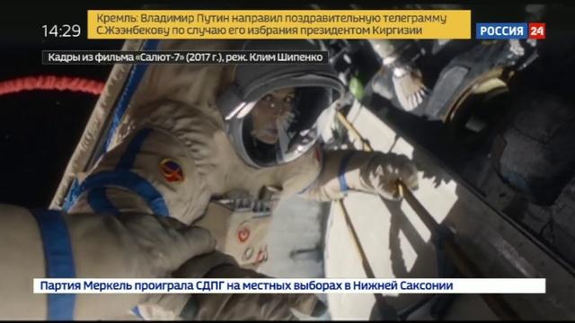 Новости на Россия 24 • Салют-7 бьет рекорды блокбастер посмотрели уже миллион человек