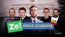 Зелена родина ру Кінобізнес Зеленського у Росії СХЕМИ №200