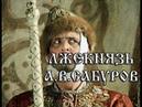 ЛжеКнязь А В Сабуров или какая это собака изображена на дворянском гербе