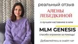 Реальный отзыв, Алены Лебедкиной - О лучшем наставнике в млм франшиза MLM GENESIS
