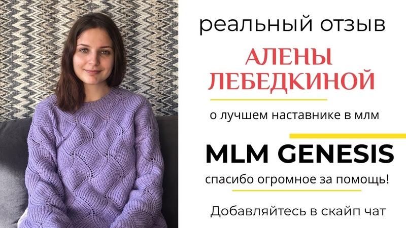 Реальный отзыв, Алены Лебедкиной - О лучшем наставнике в млм *франшиза *MLM GENESIS