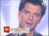 Sakis Rouvas - Greek X Factor