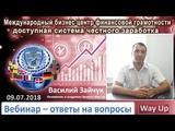 WayUp 09.07.2018 Вебинар с основателем проекта. Василий Зайчук