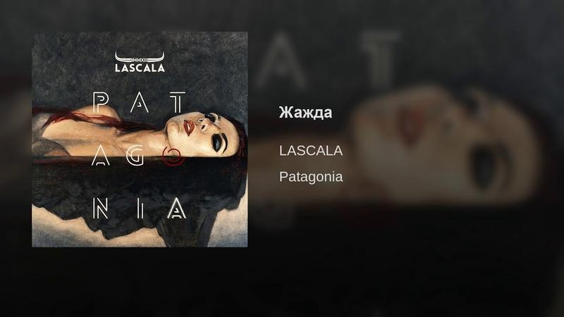 LaScala Жажда muzofɟ net