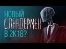 ТРЕШ ОБЗОР фильма СЛЕНДЕРМЕН смотреть до конца