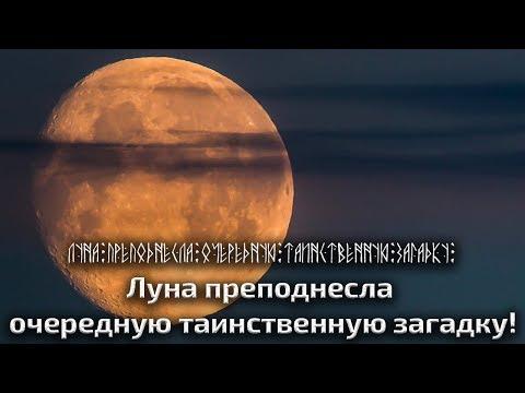Луна преподнесла очередную таинственную загадку!