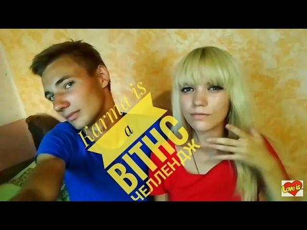 Парень и девушка/ KARMA IS A BITCH CHALLENGE/ КРАСАВЧИКИ / BEAUTIFUL